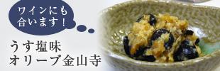 うす塩味 オリーブ金山寺