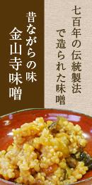 昔ながらの味 金山寺味噌