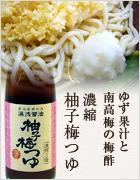 柚子梅つゆ