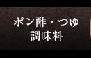 ポン酢・つゆ・調味料