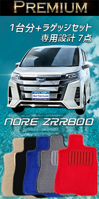 ノア,車中泊,nore,ZRR800