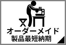 オーダーメイド,最短納期,特別,工房,日本