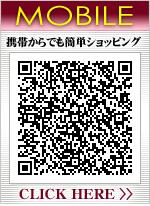 モバイル(携帯からでもかんたんショッピング)