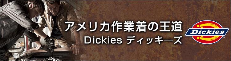 Dickies ディッキ—ズ  アメリカ作業着の王道