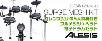 Alesis(アレシス) / SURGE MESH KIT - 電子ドラム エレドラ- 5大特典セット