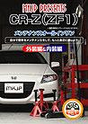 CR-Z(ZF1)