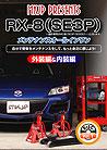 RX-8(SE3P)
