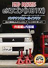 eKワゴン(H81W)