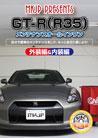 GT-R(R35)
