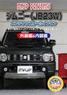 ジムニー(JB23W)