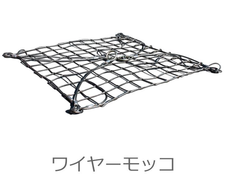 (7尺) 210cm×210cm A-1型 ワイヤーモッコ (2つ吊りリング付きタイプ)