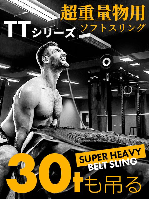 超重量物用スリング