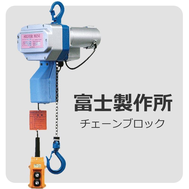 富士製作所 小型電動チェーンブロック