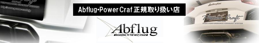 Abflug・Power Craf 正規取り扱い店