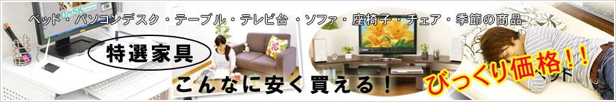 特選家具・パソコン台・テレビ台・ベッド