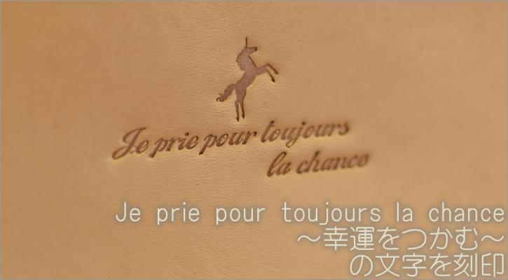 【La vie heureuse - ラビウルーズ - 】 レザーポケット 16cm × 13cm