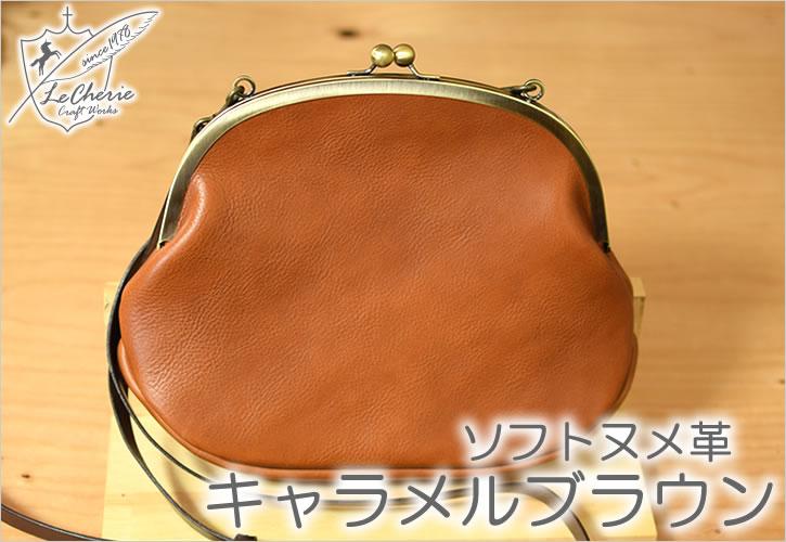 革のがま口バッグ 日本製【ショルダーバッグ】革製 鞄【LeCherie Craft Works - ルシェリ クラフト ワークス -】