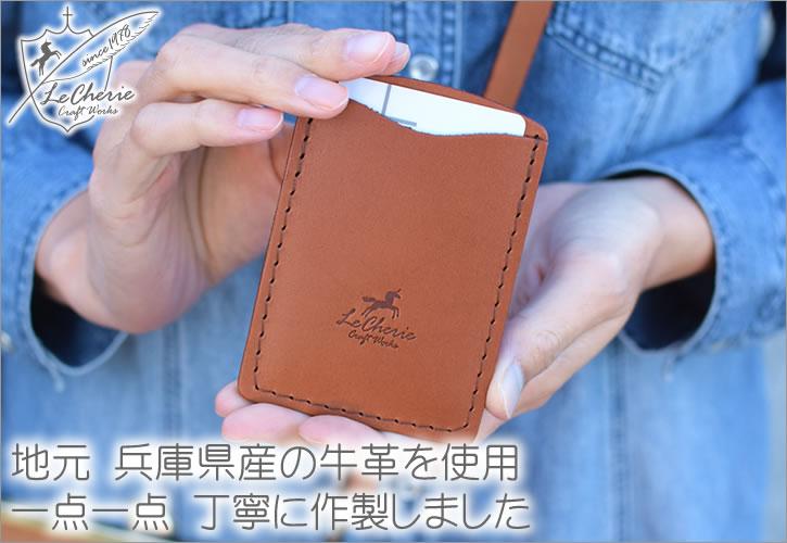 【送料無料】 日本製にこだわった本革パスケース レザー 本革 カードケース・IDケース ICカード Suica PASMO ICOCA【LeCherie Craft Works - ルシェリ クラフト ワークス -】【メール便(ネコポス) 送料無料】