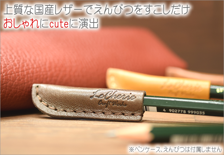 牛革 えんぴつキャップ Leather Pencilcap 日本製【LeCherie Craft Works - ルシェリ クラフト ワークス -】