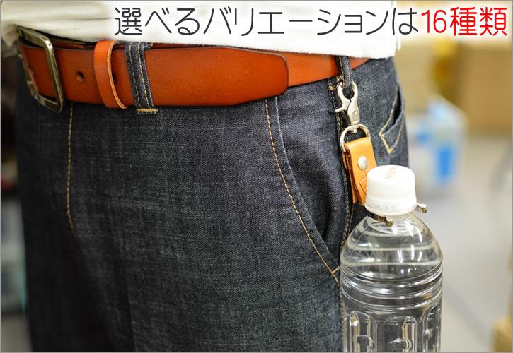 革のペットボトルホルダー 日本製 レザー 牛革 キーホルダー【LeCherie Craft Works - ルシェリ クラフト ワークス -】【メール便(ネコポス)送料送料】