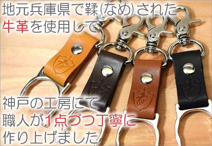 革のペットボトルホルダー 日本製【LeCherie Craft Works - ルシェリ クラフト ワークス -】【クロネコDM便送料送料】