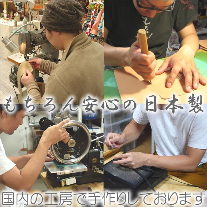 安心の日本製、国内の工房で手作りしております。