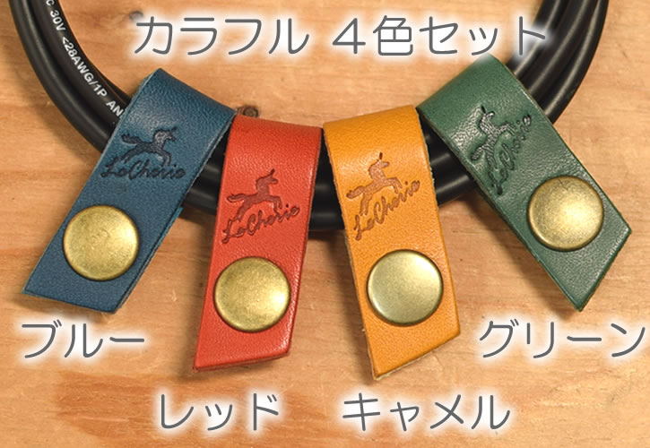 コードたばねる君(イヤホンコードホルダー) ケーブル束ねる君 日本製【LeCherie Craft Works - ルシェリ クラフト ワークス -】