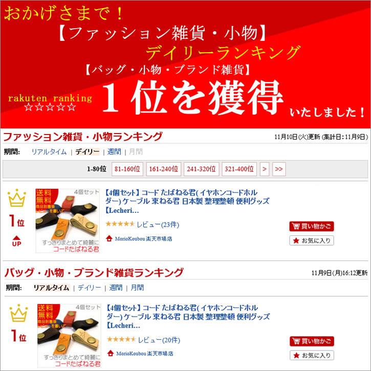【4個セット】コードたばねる君(イヤホンコードホルダー) ケーブル束ねる君 日本製【LeCherie Craft Works - ルシェリ クラフト ワークス -】ランキング1位入賞
