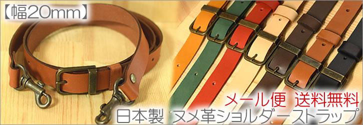 【送料無料】単品販売始めました!!ヌメ革ショルダーストラップ【20mm幅】日本製 牛革ショルダーストラップ【LeCherie Craft Works - ルシェリ クラフト ワークス -】バッグ ポーチ用に