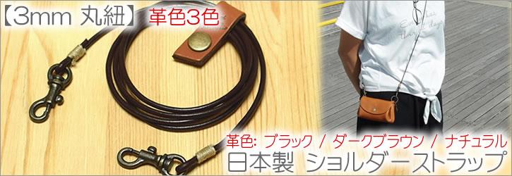 【送料無料】単品販売始めました!!ショルダー紐【3mm丸紐】日本製 ショルダーストラップ【LeCherie Craft Works - ルシェリ クラフト ワークス -】ポーチ用に
