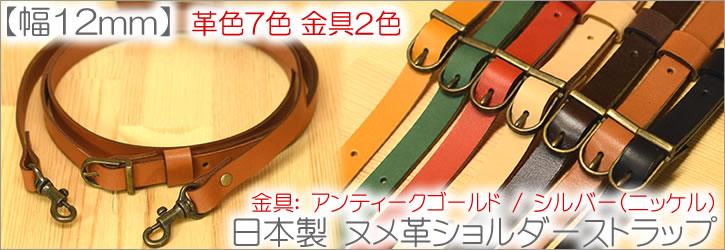 【送料無料】単品販売始めました!!ヌメ革ショルダーストラップ【12mm幅】日本製 牛革ショルダーストラップ【LeCherie Craft Works - ルシェリ クラフト ワークス -】ポーチ用に