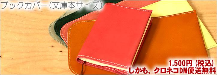 ブックカバー(文庫本サイズ)