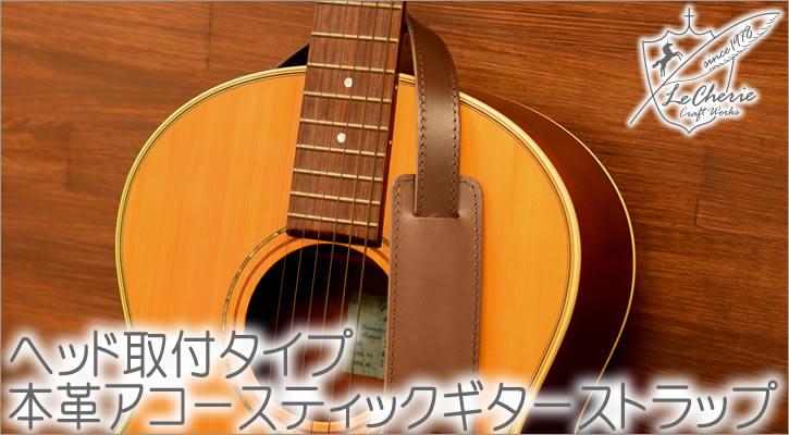 ギターストラップ アコースティックギター用ヘッド取付タイプ