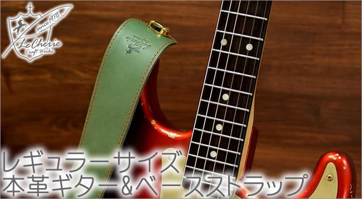 ギターストラップ レギュラータイプ