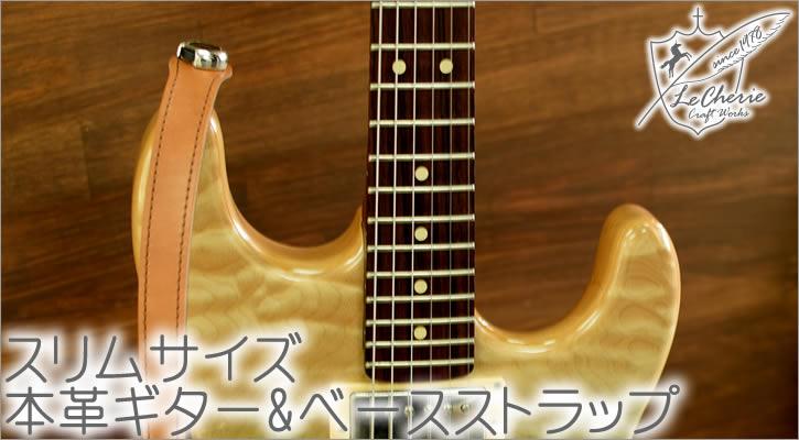 ギターストラップ スリムタイプ