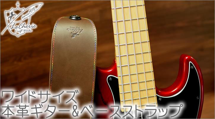 ギターストラップ ワイドタイプ