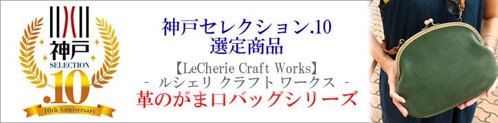 LeCherieCraftWorks 革のがま口バッグ