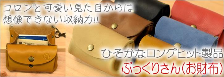 ぷっくりさん(お財布)