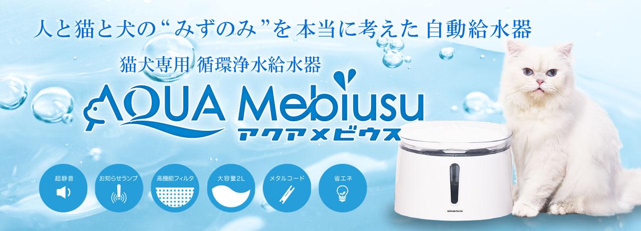 猫犬専用 循環浄水給水器 アクアメビウス