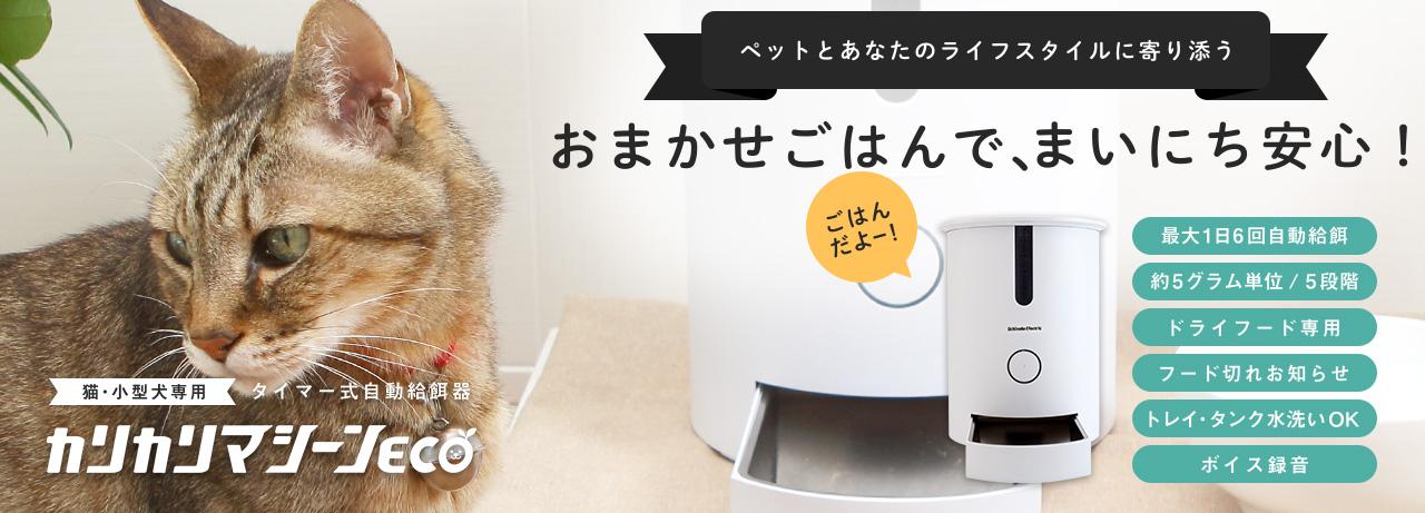 猫犬用タイマー式自動給餌器カリカリマシーンECO