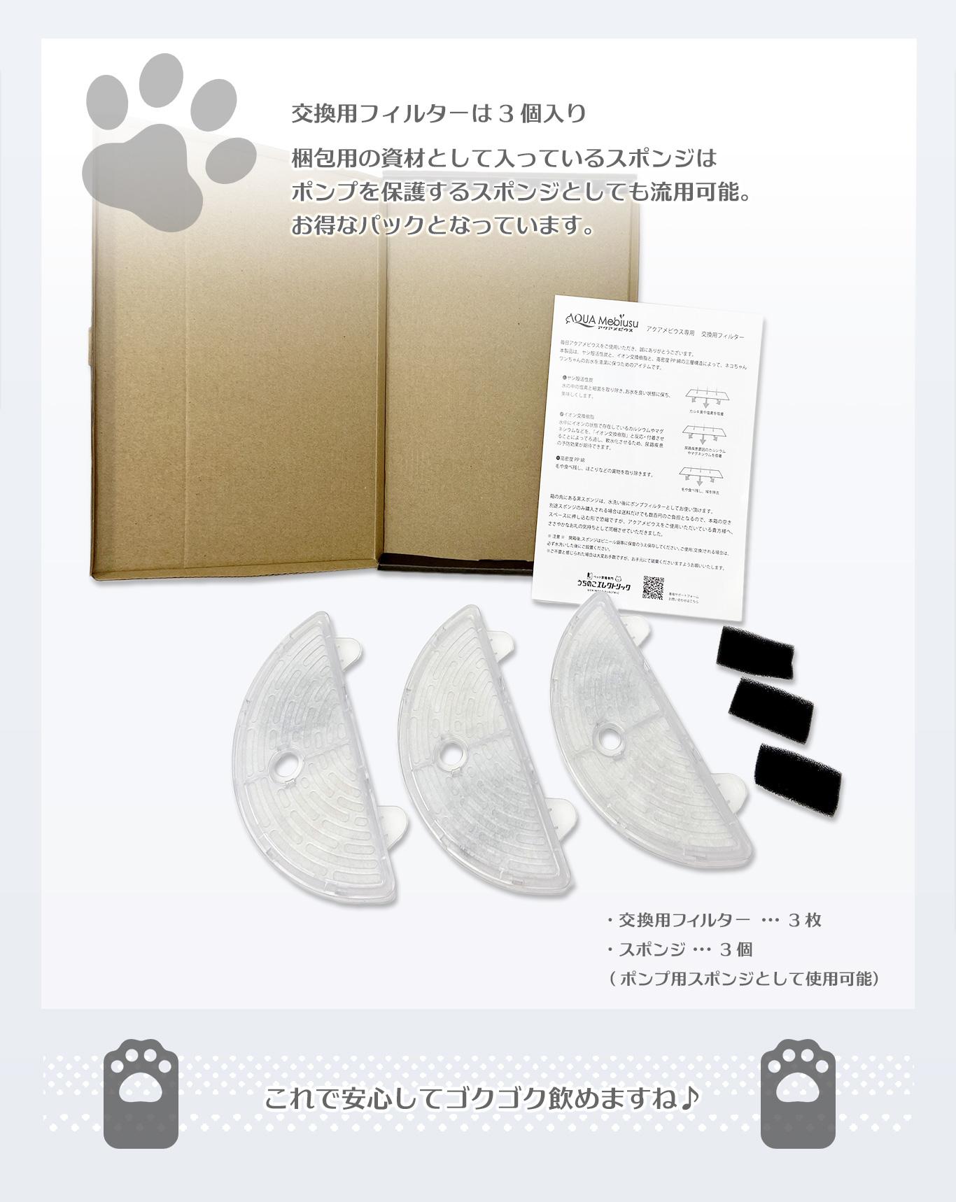 交換用フィルターは3個入り。 梱包用の資材として入っているスポンジはポンプを保護するスポンジとしても流用可能。お得なパックとなっています。  ・交換用フィルター…3枚 ・スポンジ…3個(ポンプ用スポンジとして使用可能)  これで安心してゴクゴク飲めますね♪
