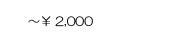 〜\2,000