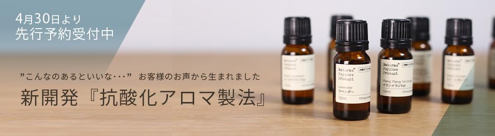 抗酸化アロマ製法で香り長持ち エッセンシャルオイル販売開始