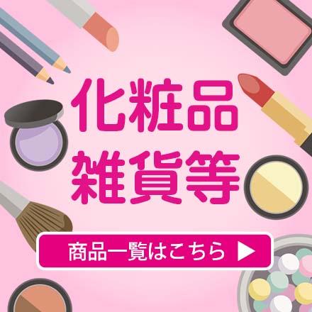 化粧品雑貨等商品一覧