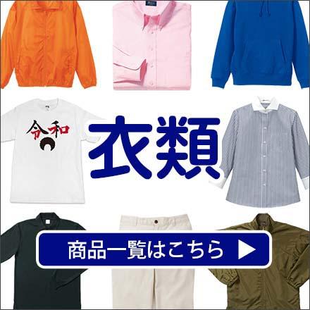 衣類商品一覧