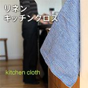 キッチンクロス:リネン・麻