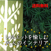 ツリー【65cm幅×175cm丈】:アクセントのれん(暖簾)
