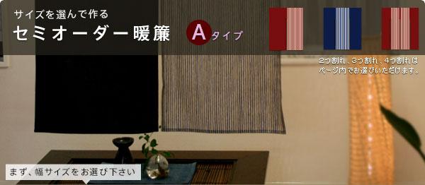 オーダー 暖簾