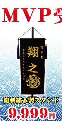 男の子 名前旗 節句 五月人形 飾り台付 【2018年度新作】