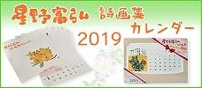 星野富弘カレンダー